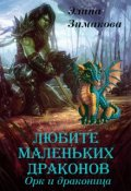 """Обложка книги """"Любите маленьких драконов. Орк и драконица"""""""
