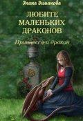 """Обложка книги """"Любите маленьких драконов. Принцесса и дракон"""""""