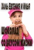 "Обложка книги ""Шоколад со вкусом жизни"""