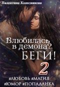 """Обложка книги """"Влюбилась в демона? Беги! Книга вторая"""""""