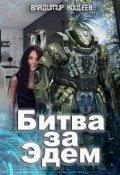 """Обложка книги """"Битва за Эдем"""""""