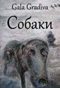 """Обложка книги """"Собаки"""""""
