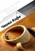 "Обложка книги ""Чашка Кофе """