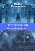 """Обложка книги """"Этот жестокий волшебный мир. Книга 2"""""""