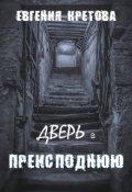 """Обложка книги """"Дверь в преисподнюю"""""""