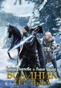 """Обложка книги """"Всадник из льда"""""""