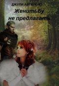 """Обложка книги """"Женитьбу не предлагать"""""""
