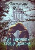 """Обложка книги """"Как завоевать сердце дракона"""""""