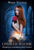 """Обложка книги """"Академия эстетической магии. Срывая маски"""""""
