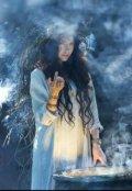 """Обложка книги """"Увлекательная жизнь болотной ведьмы"""""""