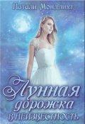 """Обложка книги """"Лунная дорожка в неизвестность"""""""