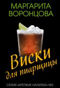 """Обложка книги """"Виски для пиарщицы"""""""