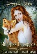 """Обложка книги """"Империя Тигвердов#5.Счастливый рыжий закат"""""""
