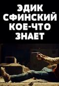 """Обложка книги """"Эдик Сфинский кое-что знает"""""""