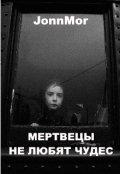 """Обложка книги """"Мертвецы Не Любят Чудес"""""""
