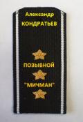 """Обложка книги """"Позывной """"Мичман"""""""""""