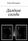 """Обложка книги """"Далёкие соседи"""""""