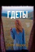 """Обложка книги """"#гдеты"""""""