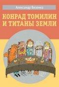 "Обложка книги ""Конрад Томилин и титаны Земли"""