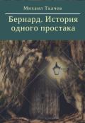 """Обложка книги """"Бернард. История одного простака"""""""