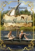 """Обложка книги """"Пираты Консервной бухты"""""""