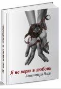 """Обложка книги """"Я не верю в любовь"""""""