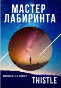 """Обложка книги """"Мастер Лабиринта"""""""
