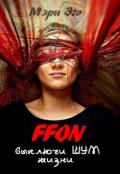 """Обложка книги """"Ffon. Выключи шум жизни"""""""
