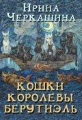 """Обложка книги """"Кошки королевы Берутиэль"""""""