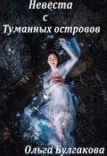 """Обложка книги """"Невеста с Туманных островов"""""""