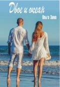 """Обложка книги """"Двое... и океан"""""""