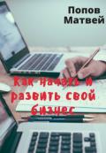 """Обложка книги """"Как начать и развить свой бизнес"""""""