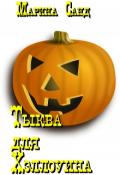 """Обложка книги """"Тыква для Хэллоуина"""""""