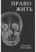"""Обложка книги """"Право жить"""""""