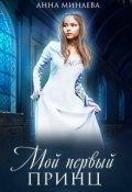 """Обложка книги """"Мой первый принц"""""""