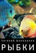 """Обложка книги """"Рыбки"""""""