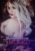 """Обложка книги """"Ведьма из рода Шарперо"""""""