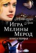 """Обложка книги """"Игра Мелины Мерод. Книга первая"""""""