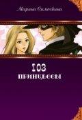 """Обложка книги """"103 принцессы"""""""