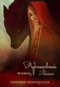 """Обложка книги """"Рубиновый плащ Айны"""""""