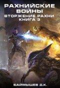 """Обложка книги """"Рахнийские войны. Вторжение Рахни кн3"""""""