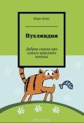 """Обложка книги """"Пухляндия"""""""