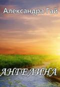 """Обложка книги """"Ангелина"""""""