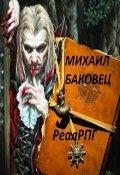 """Обложка книги """"Реалрпг"""""""