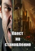 "Обложка книги ""Квест на становление"""