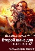 """Обложка книги """"Второй шанс для Проклятой. Женить дракона"""""""