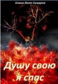 """Обложка книги """"Душу свою я спас"""""""