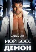 """Обложка книги """"Мой босс - демон!"""""""