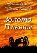 """Обложка книги """"Золото Плевны"""""""