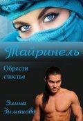 """Обложка книги """"Тайринель"""""""